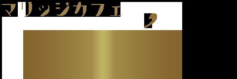 マリッジカフェ gem's(ジェムズ)|長崎の結婚相談所